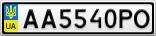 Номерной знак - AA5540PO