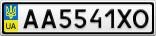 Номерной знак - AA5541XO