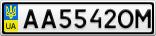 Номерной знак - AA5542OM