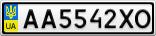 Номерной знак - AA5542XO