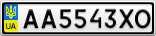 Номерной знак - AA5543XO