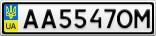 Номерной знак - AA5547OM