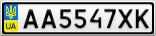 Номерной знак - AA5547XK