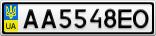 Номерной знак - AA5548EO