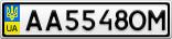 Номерной знак - AA5548OM