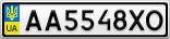Номерной знак - AA5548XO