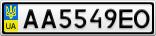 Номерной знак - AA5549EO
