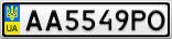 Номерной знак - AA5549PO
