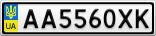Номерной знак - AA5560XK