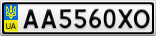 Номерной знак - AA5560XO