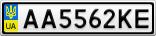 Номерной знак - AA5562KE