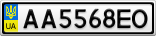 Номерной знак - AA5568EO
