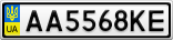 Номерной знак - AA5568KE