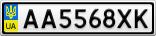Номерной знак - AA5568XK