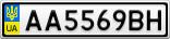 Номерной знак - AA5569BH