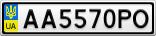Номерной знак - AA5570PO