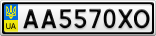Номерной знак - AA5570XO