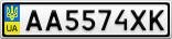Номерной знак - AA5574XK