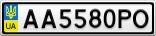 Номерной знак - AA5580PO
