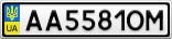 Номерной знак - AA5581OM
