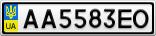 Номерной знак - AA5583EO