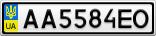 Номерной знак - AA5584EO