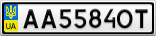 Номерной знак - AA5584OT