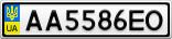 Номерной знак - AA5586EO