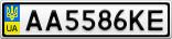 Номерной знак - AA5586KE