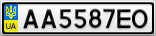 Номерной знак - AA5587EO