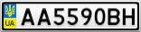 Номерной знак - AA5590BH
