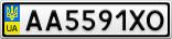 Номерной знак - AA5591XO