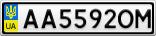 Номерной знак - AA5592OM