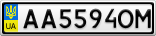 Номерной знак - AA5594OM
