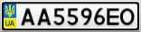 Номерной знак - AA5596EO
