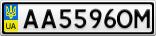 Номерной знак - AA5596OM