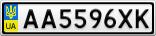 Номерной знак - AA5596XK