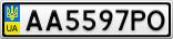 Номерной знак - AA5597PO