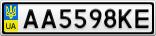 Номерной знак - AA5598KE