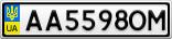 Номерной знак - AA5598OM
