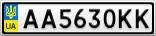 Номерной знак - AA5630KK