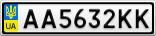 Номерной знак - AA5632KK