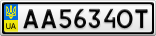 Номерной знак - AA5634OT