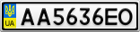 Номерной знак - AA5636EO