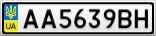 Номерной знак - AA5639BH