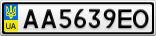 Номерной знак - AA5639EO