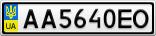 Номерной знак - AA5640EO