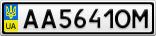Номерной знак - AA5641OM