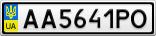 Номерной знак - AA5641PO
