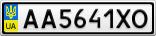 Номерной знак - AA5641XO